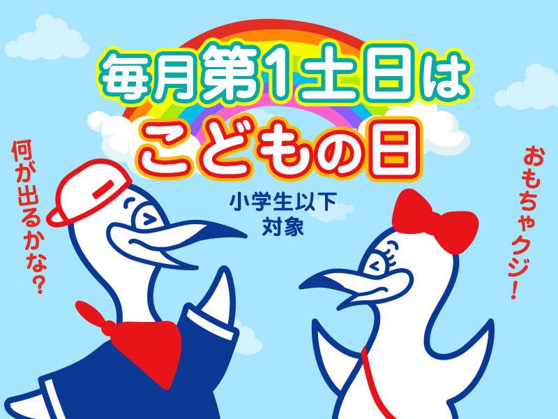 毎月第一土日は『こどもの日』!!