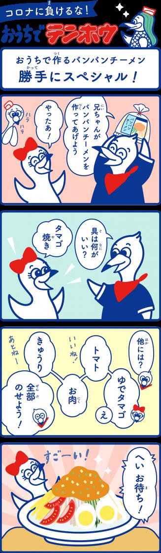 4_banban_2