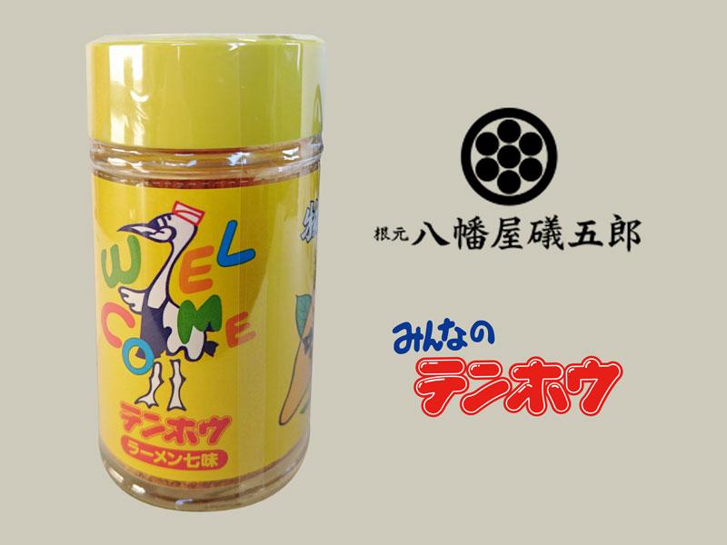 八幡屋礒五郎ラーメン七味