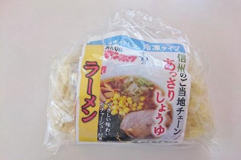 冷凍 醤油ラーメン