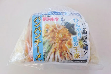 冷凍  バンバンチーメン