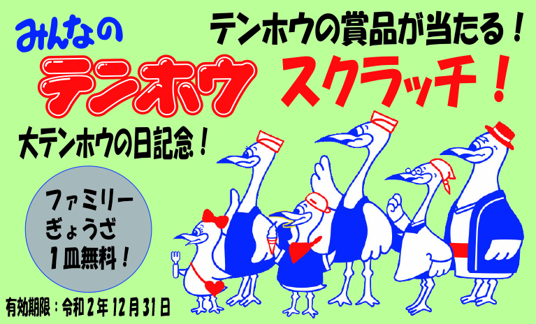 10月4日は【大テンホウの日】