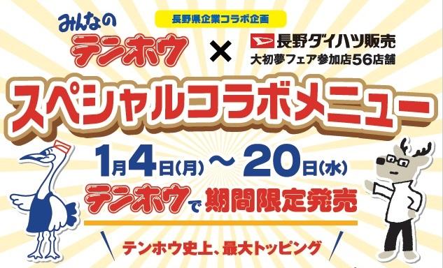 長野ダイハツ販売様「大初夢フェア」とテンホウのコラボ!