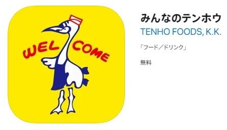 テンホウアプリ!始まりました!