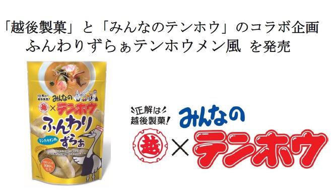 越後製菓とテンホウのコラボ「ふんわりずらぁ」販売開始!