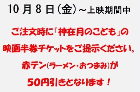 神在月のこども×岡谷スカラ座×テンホウ【応縁!半券キャンペーン】