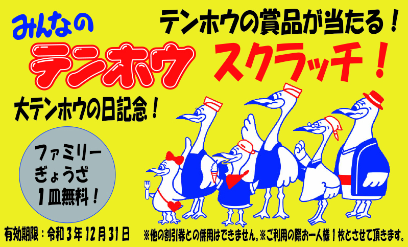 10月4日は【大テンホウの日】!